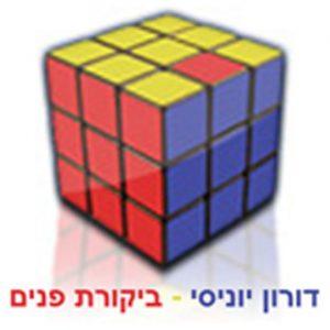 לוגו דורון יוניסי ביקורת פנימית